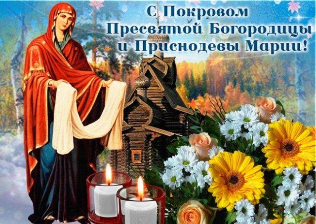 открытки с покровом пресвятой богородицы