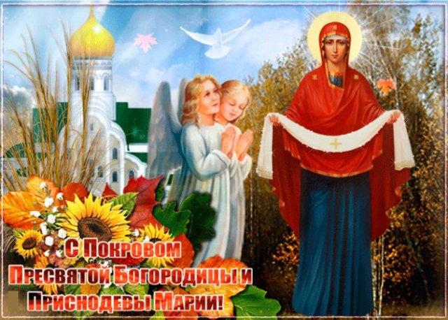 поздравления на Покров Пресвятой Богородицы