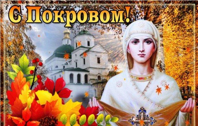 Покров Пресвятой Богородицы 2021