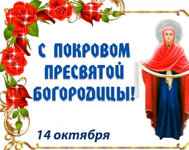 открытки на Покров Пресвятой Богородицы