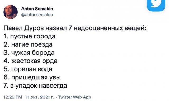 Шутки и мемы про советы Павла Дурова про недооцененные и переоцененные вещи