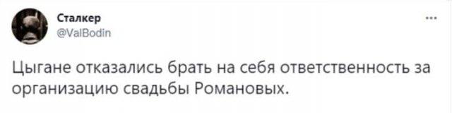 Шутки и мемы про первое за 120 лет венчание члена императорского дома Романовых в Петербурге