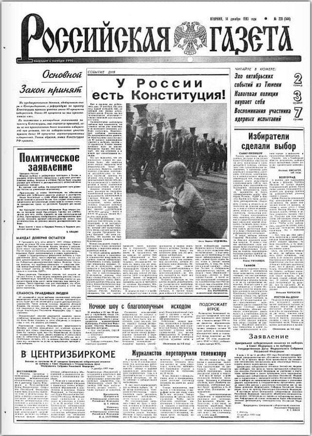 «Российская газета», 14 декабря 1993 года