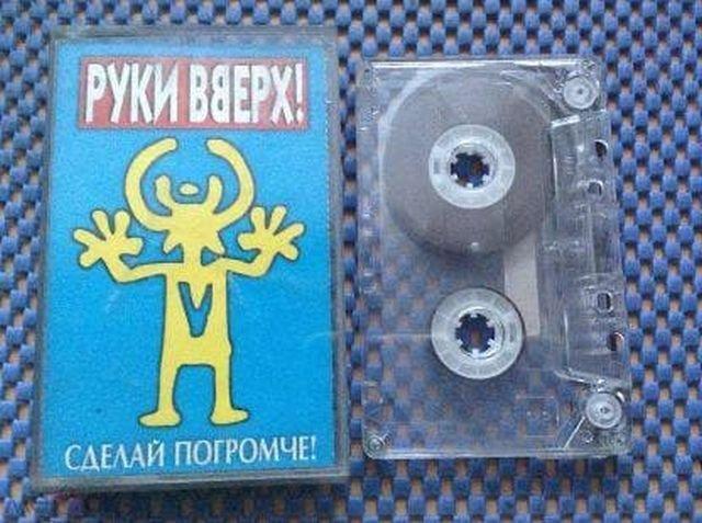 Аудиокассета группы «Руки вверх». 1998 год