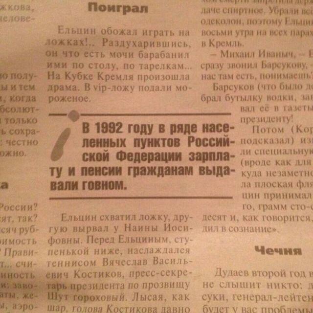 Срочно в номер, 1992 год.