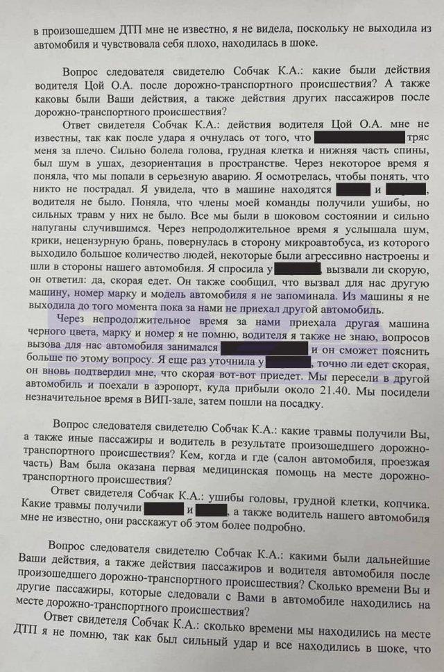 Выдержки из протокола допроса по делу об аварии в Сочи с Ксенией Собчак