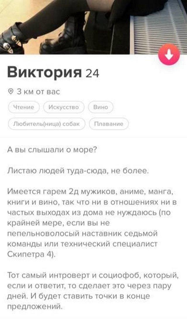 Смешные анкеты из приложения для знакомства