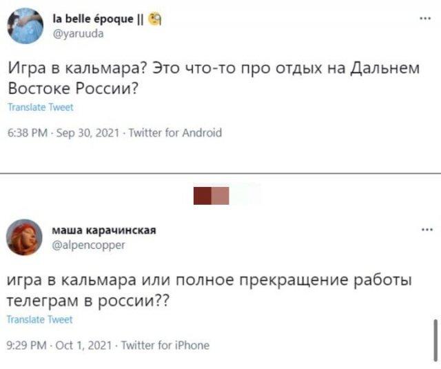 """Шутки и мемы про то, как снимались бы """"Игру в кальмара"""" в России"""