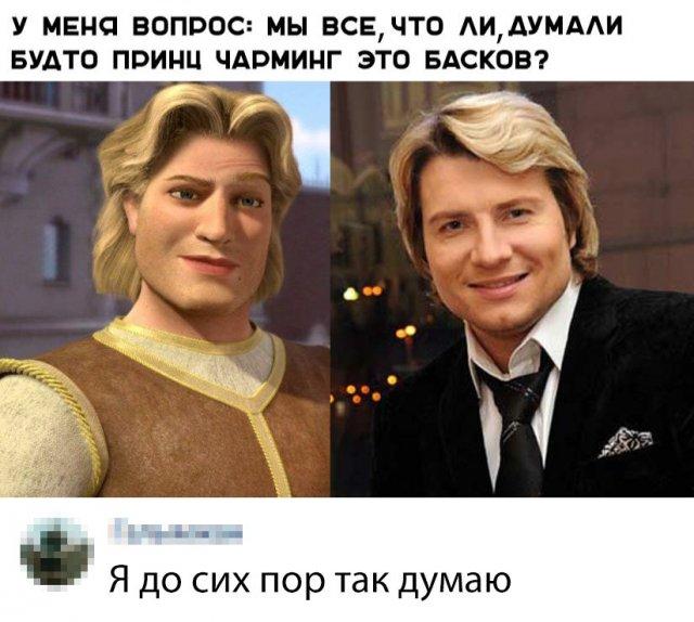 """Николаю Баскову - 45 лет! Шутки и мемы про """"натурального блондина"""""""