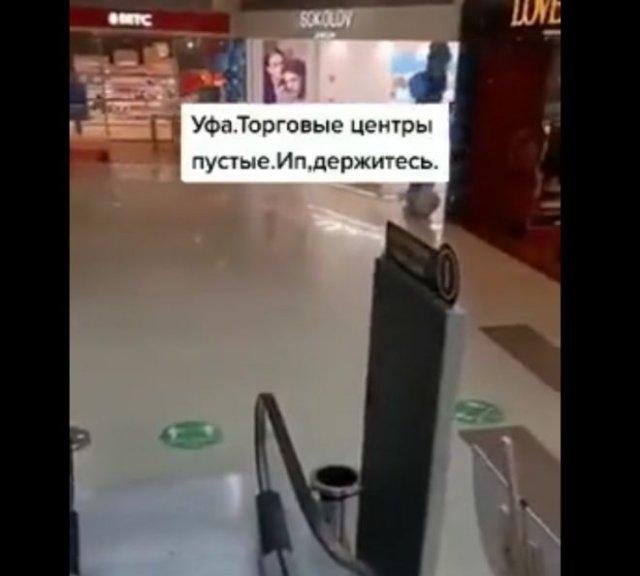 Как выглядят торговые центры Уфы после введения QR-кодов