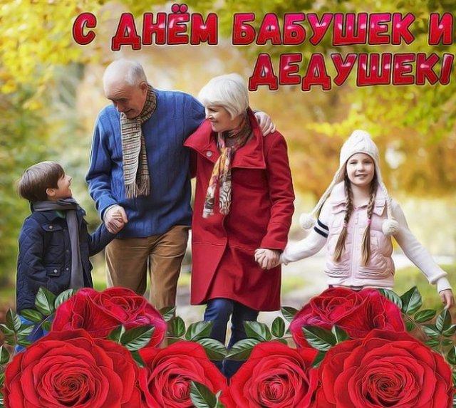 открытки на День бабушек и дедушек