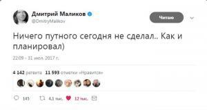 Ироничные твиты с Дмитрия Маликова (14 скриншотов)
