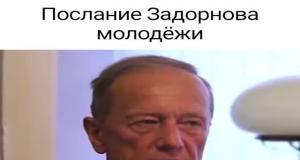 Обращение Михаила Задорнова ко молодежи