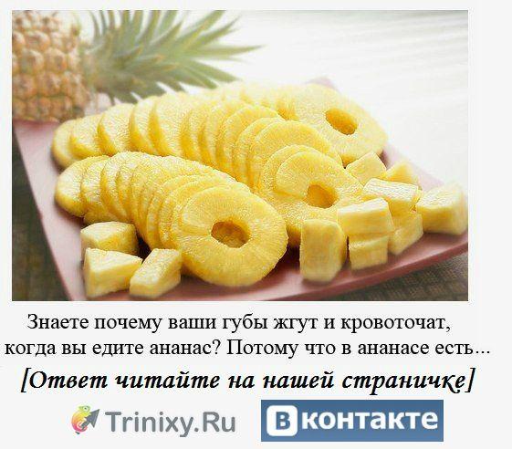 Немного про ананасы...