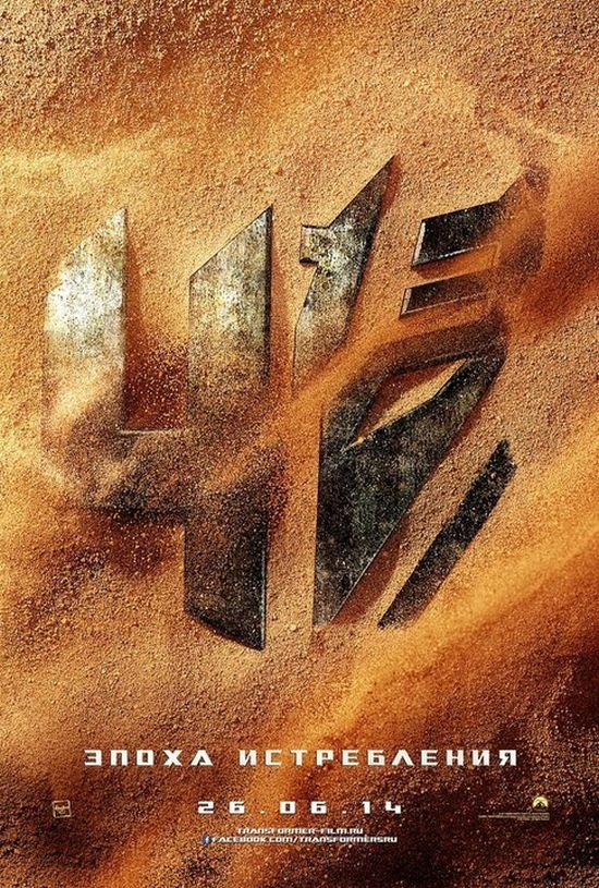 Трансформеры 4: Эпоха истребления / Transformers: Age of Extinction (2014)