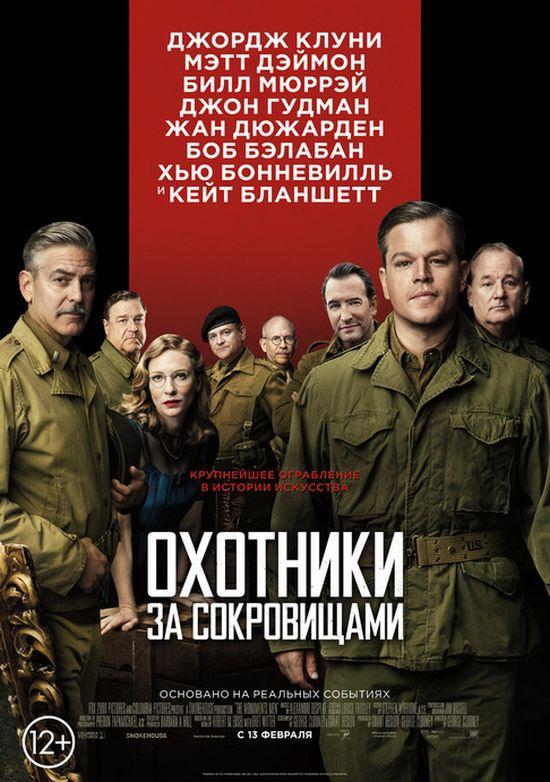 Охотники за сокровищами / The Monuments Men (2014)