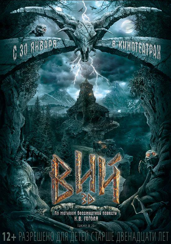 Вий 3-Д (2014)