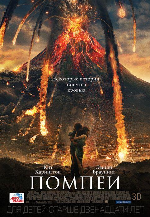 Помпеи 3-Д / Pompeii (2014)