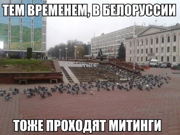 Белорусы не отстают...