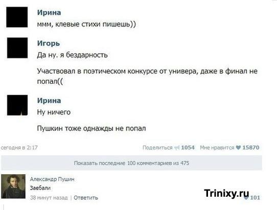 Пушкина троллят)