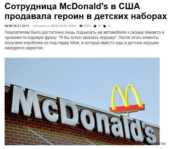 Героин из McDonald`s