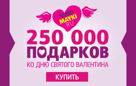 В Тернополе около тысячи участников «народного вече» ворвались в здание областной администрации. Час