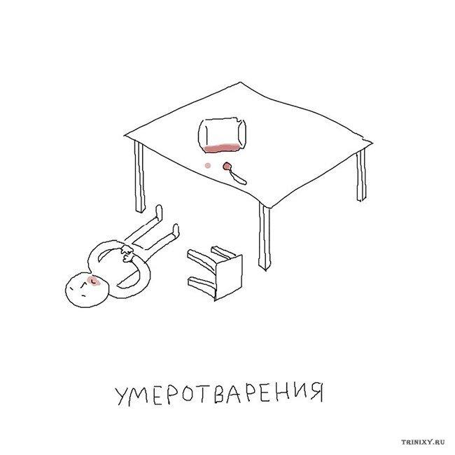 Игра слов)
