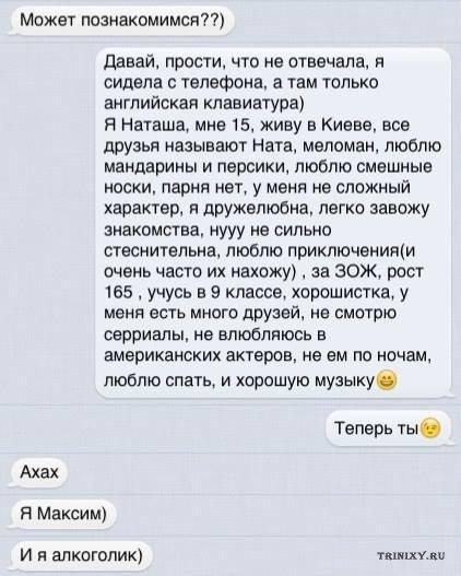 Познакомились ))