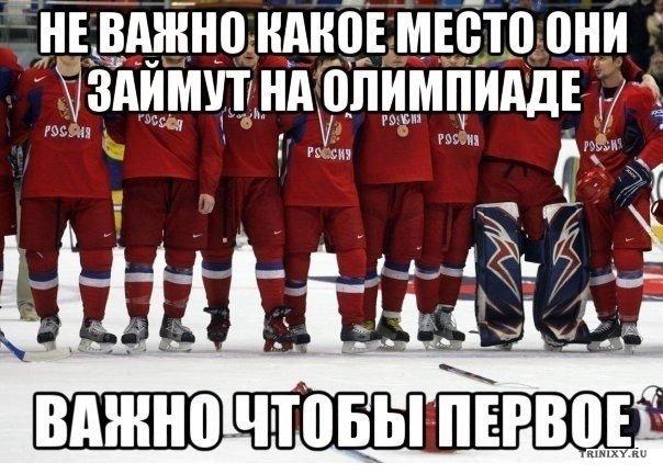 В поддержку сборной России по хоккею