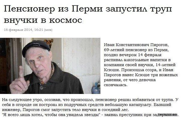 Пенсионер из Перми запустил труп внучки в космос... WTF!?!?