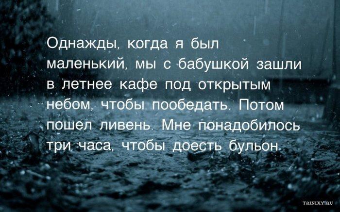 Не ешьте суп под дождём!