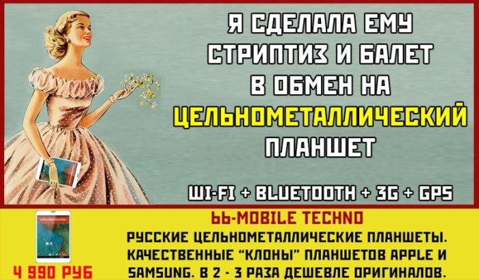 Русские «шпионские» планшеты – наш ответ санкциям