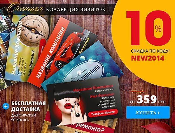 Скидка 10% на НОВУЮ КОЛЛЕКЦИЮ ВИЗИТОК от PrintClick +  БЕСПЛАТНАЯ доставка по России