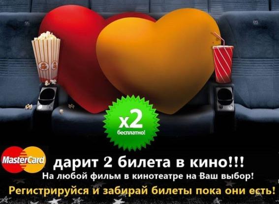 АКЦИЯ от MasterCard - БИЛЕТЫ В КИНОТЕАТР ЗА РЕГИСТРАЦИЮ!
