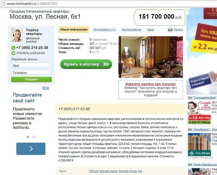 Божена намерена бежать из России (14 фото)