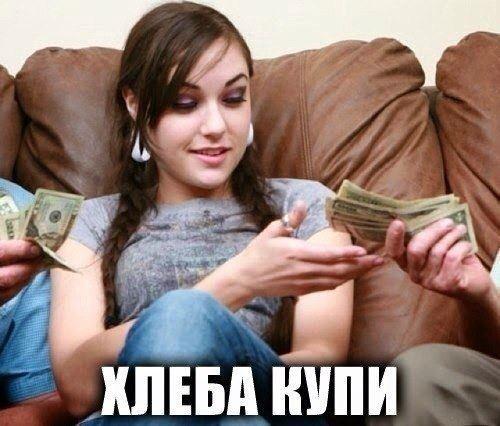 Хлеба купи Саша Грей картинка, саша грей, хлеб