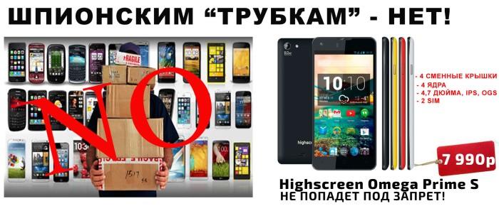 Импортным смартфонам – бой! (4 фото)