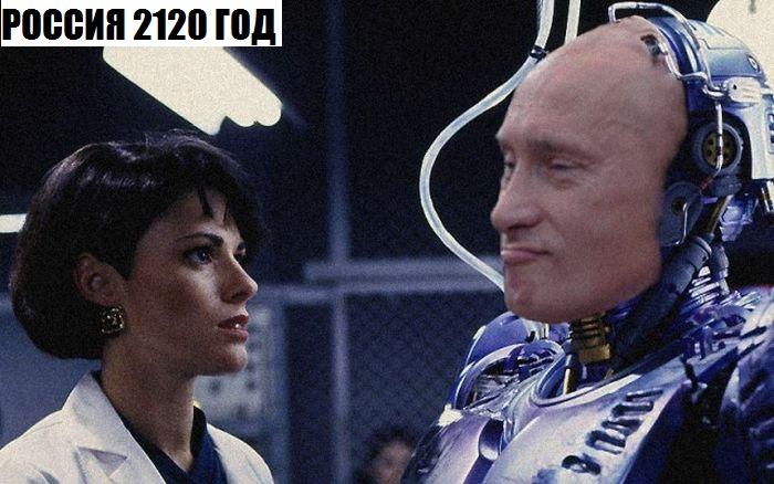Россия 2120 год