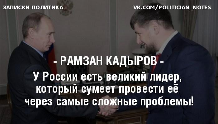 Депутат Госдумы вступился за Кадырова