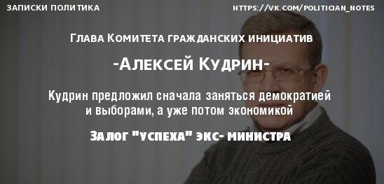 Пресс-конференциия об итогах работы экс-министра Кудрина