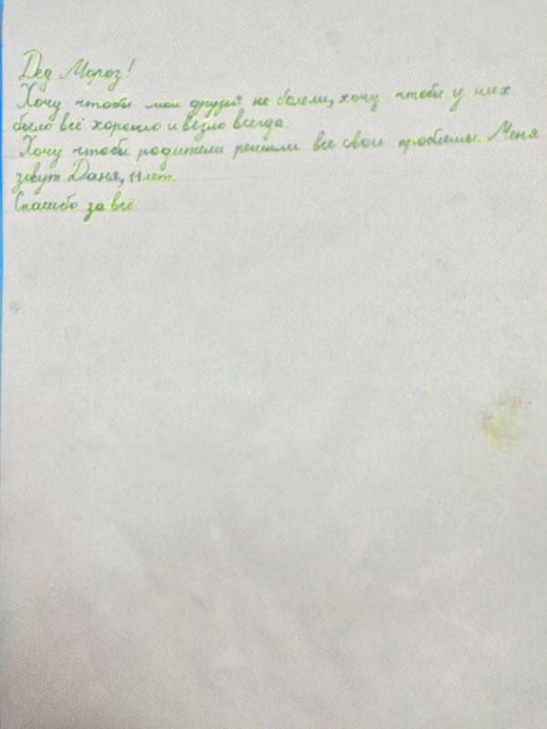 Трогательные детские письма Деду Морозу (9 фото)