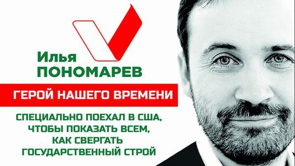 Депутат уехал жить в США и хочет устроить госпереворот в России