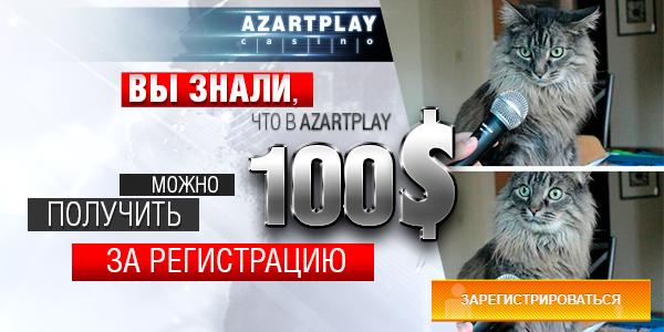 В Azart Play можно получить 100$ без депозита, просто так!