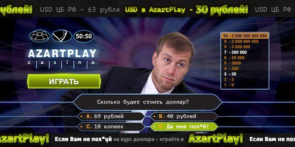 Акция в AzartPlay! Доллары по старому курсу!