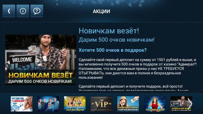 Мобильное приложение казино «Адмирал»!