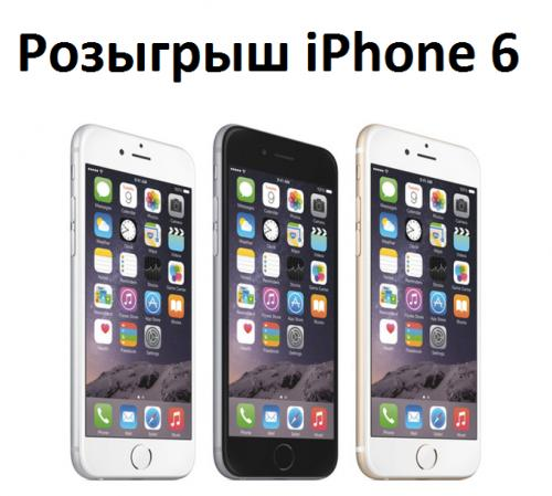 Розыгрыш iPhone 6