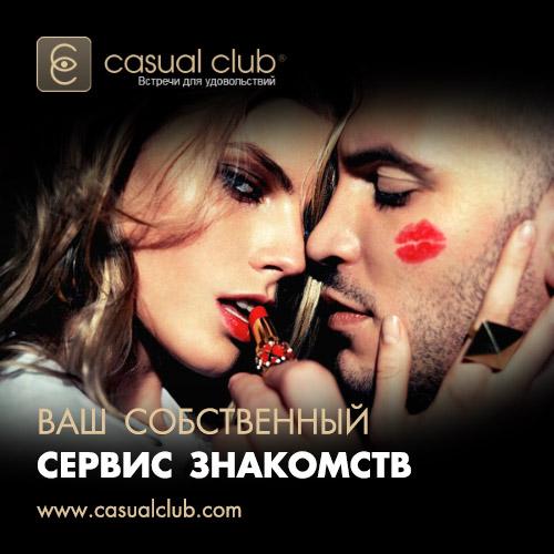 ленск знакомства casual club