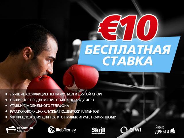 Бесплатная ставка 10 евро на матчи Лиги Чемпионов
