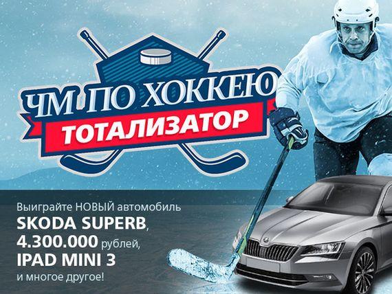 Бесплатный тотализатор – выиграйте НОВЫЙ автомобиль Skoda Superb, 4.300.000 рублей и не только!