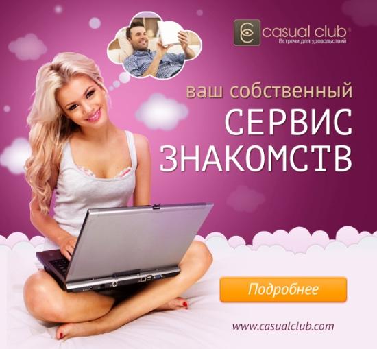 Сайт знакомств клуб